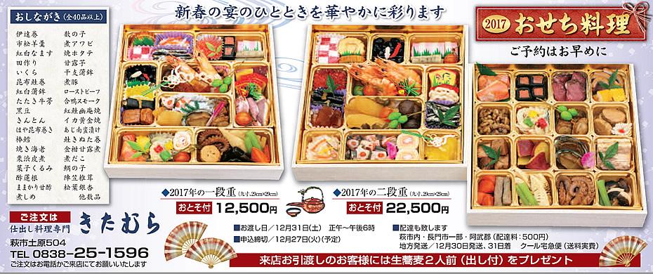 おせち料理_2016